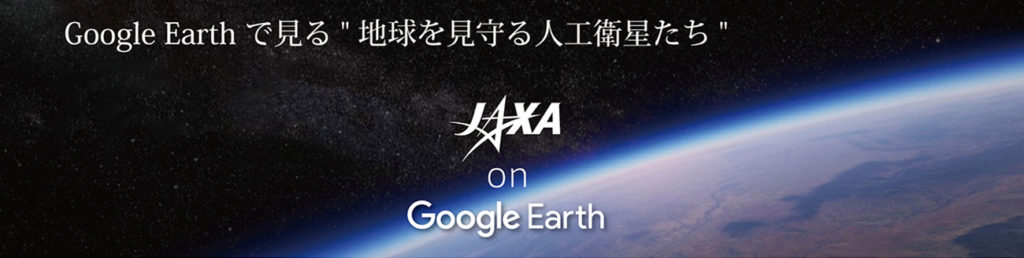 main_keyVisual_Google_earth