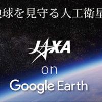 main_keyVisual_Google_earth
